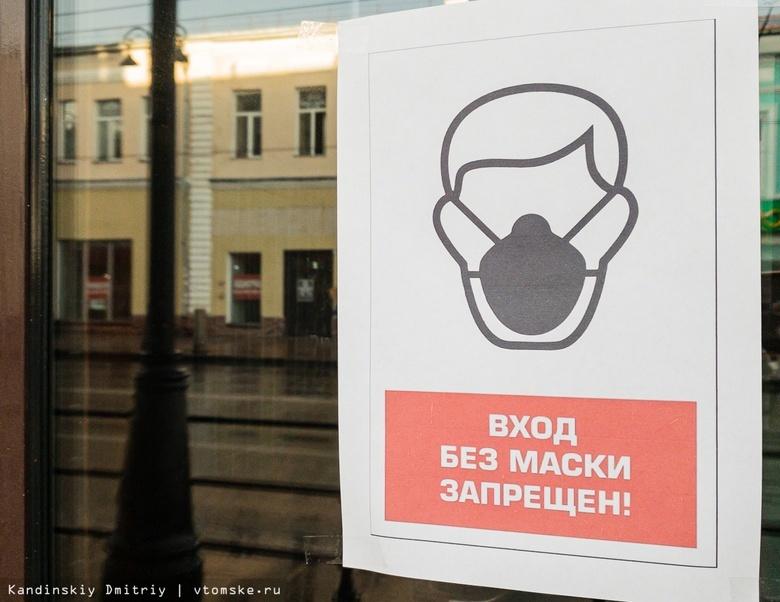 Протоколы за отсутствие масок в магазинах и ТЦ получили за неделю более 40 томичей