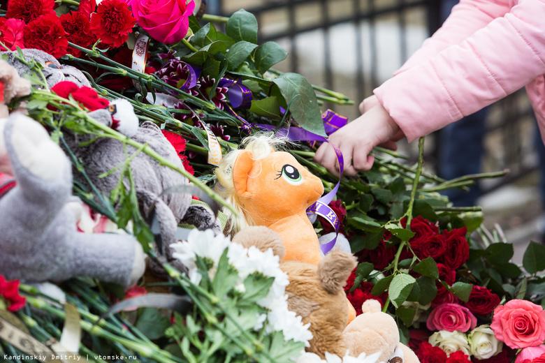 Прощание с погибшими в «Зимней вишне» детьми из Томска пройдет в четверг
