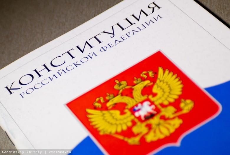 Как в Томской области будет проходить голосование по поправкам в Конституцию
