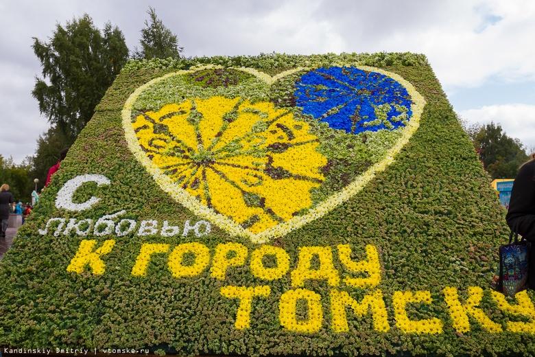 День города в Томске пройдет в онлайн-формате