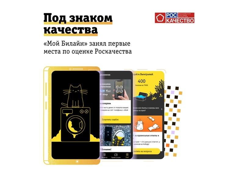 Роскачество признало «Мой Билайн» лучшим приложением для iOS среди операторов