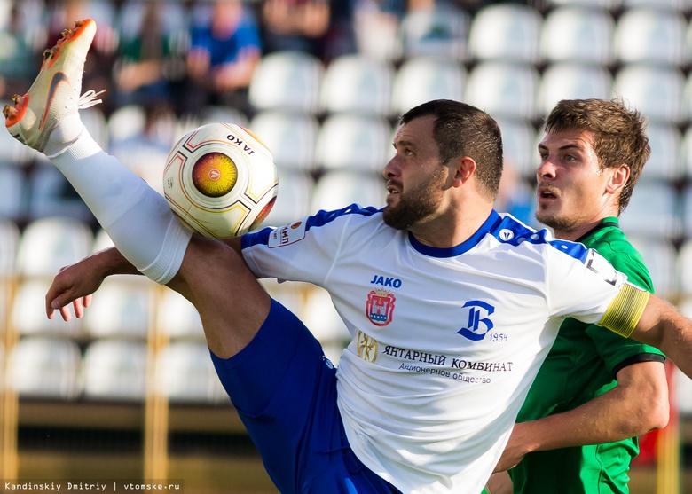 Сегодня «Томь» сыграет с«Балтикой»