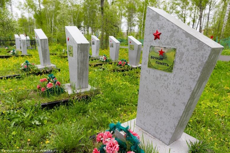 Томские поисковики обнаружили в Новгородской области останки 36 бойцов