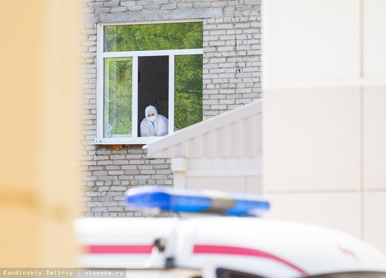 Более 20 заразившихся коронавирусом медиков Томска получили по 68,8 тыс руб