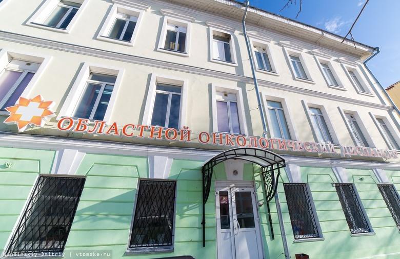 Томский онкодиспансер получил новое оборудование на 92 млн руб