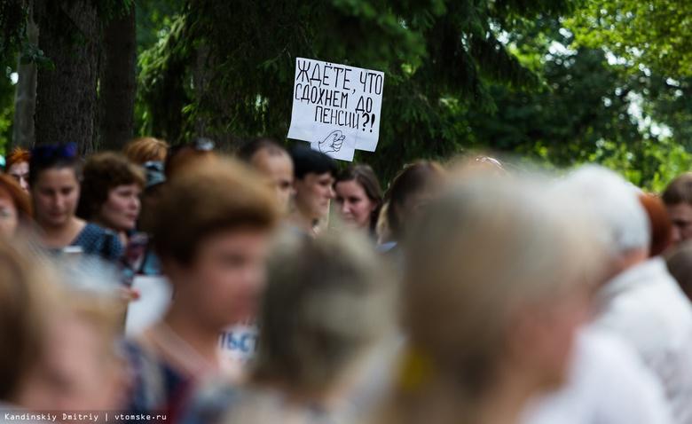 «Нам этого граждане не простят»: томские депутаты — о пенсионной реформе