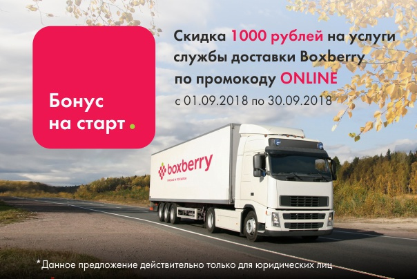 Бизнес-идеи для интернет-магазинов Томска