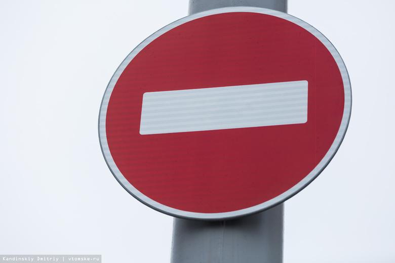 Движение транспорта перед СФТИ в Томске закроют на 7 часов в субботу