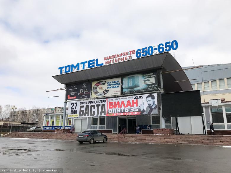 Директором томского Дворца спорта стал бывший главный инженер