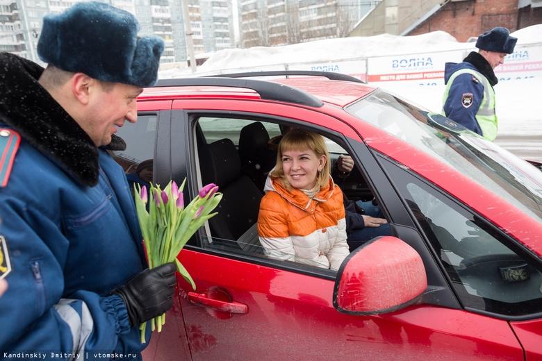 «Цветочный патруль» ГИБДД поздравил томичек с 8 Марта