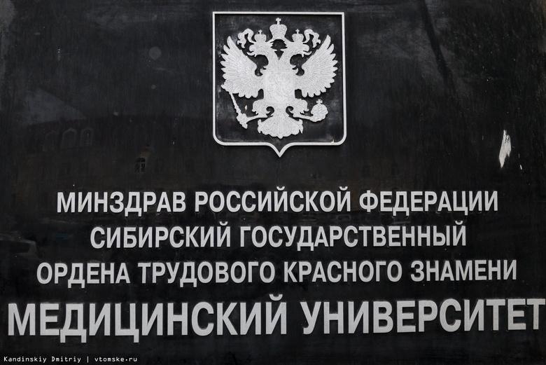 Сотрудника СибГМУ подозревают в получении взяток от томских бизнесменов