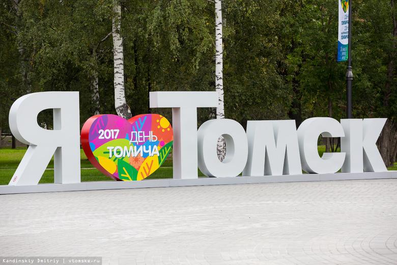 Томск назвали самым комфортным городом Сибири