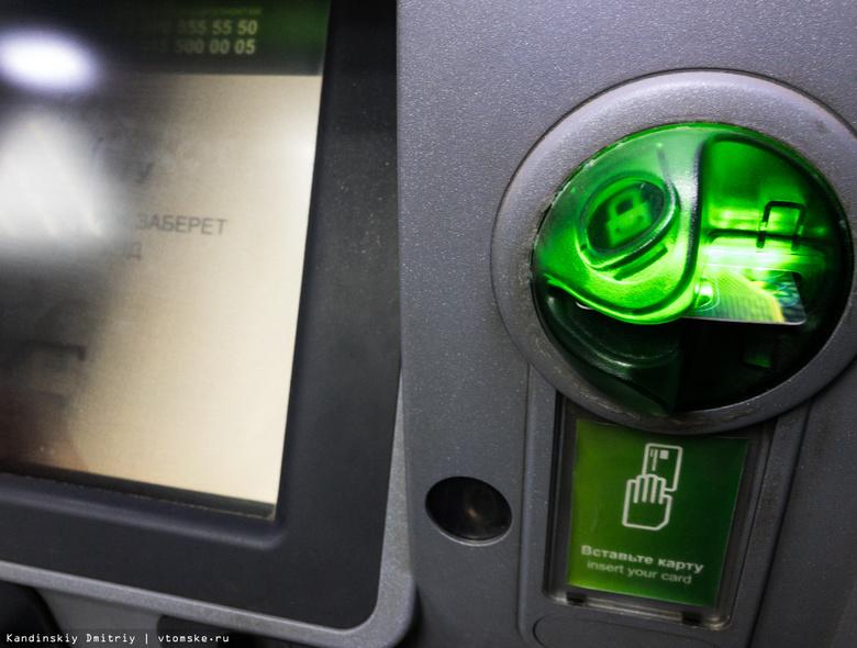 Жители малых сел в Томской области жалуются на нехватку банкоматов