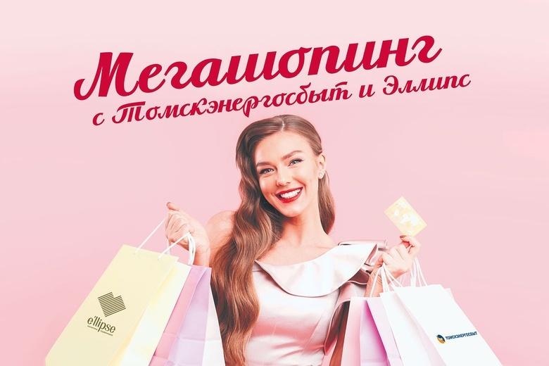 Мегашопинг с «Томскэнергосбыт» и «Эллипс»: выгода до 40% на покупки в магазинах косметики