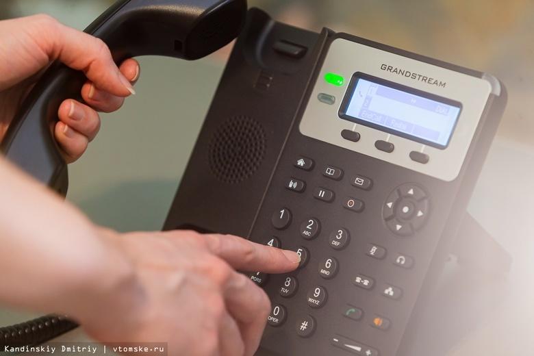 Томичам по телефону ответят на вопросы о защите прав детей-инвалидов