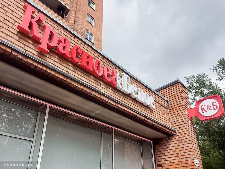 Сеть магазинов «Красное & Белое» появилась в Томске