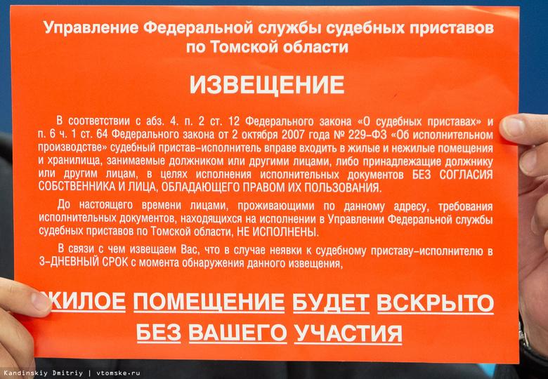 Томич оплатил 573 тыс руб алиментов под угрозой приставов вскрыть его квартиру