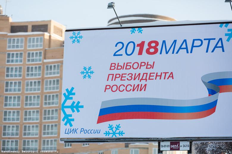 Наблюдатели за выборами президента РФ от миссии ОБСЕ работают в Томске