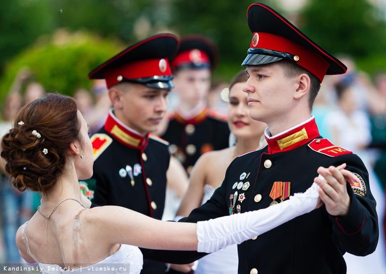 «Прощай, кадетство!»: томские выпускники получили аттестаты и станцевали вальс