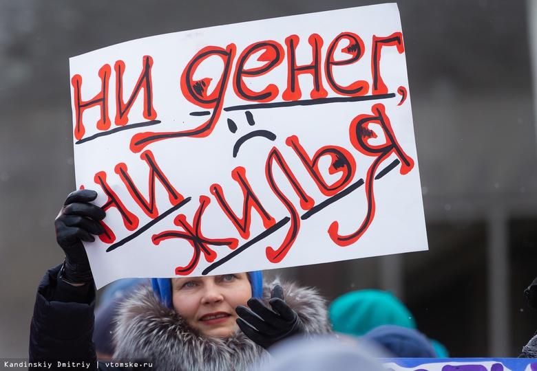 «Отдайте наши квартиры»: дольщики Томска требуют от губернатора достроить дома