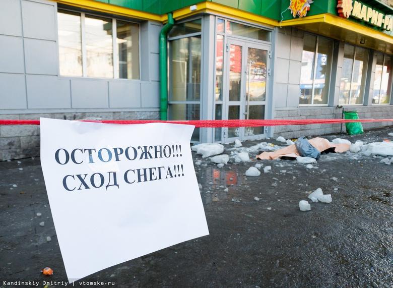 «Сижу и вдруг слышу — бух!»: что известно о трагедии с упавшей глыбой льда в Томске