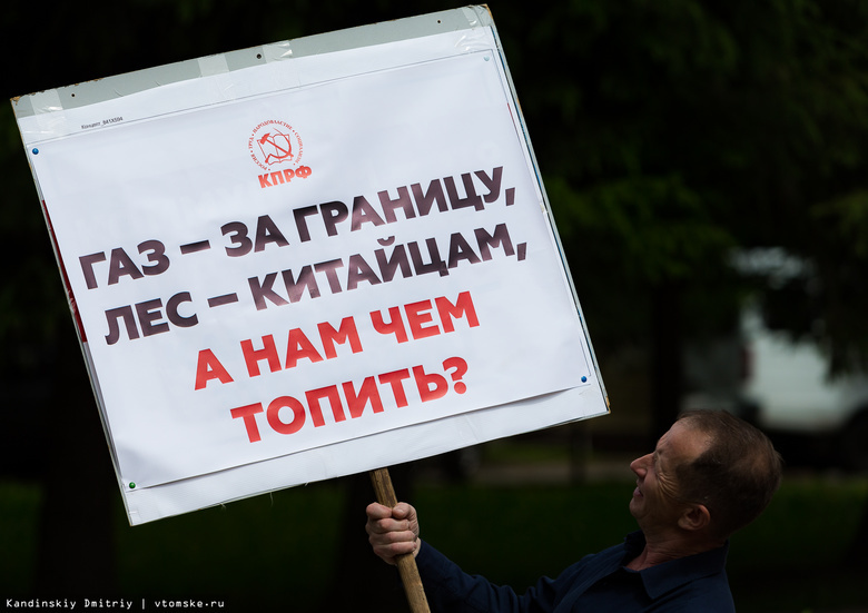 Томичи на пикете попросили власти газифицировать деревню Лоскутово