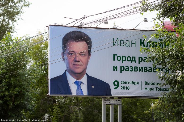 «Лучшая мэрская кампания»: Иван Кляйн номинирован на политическую премию