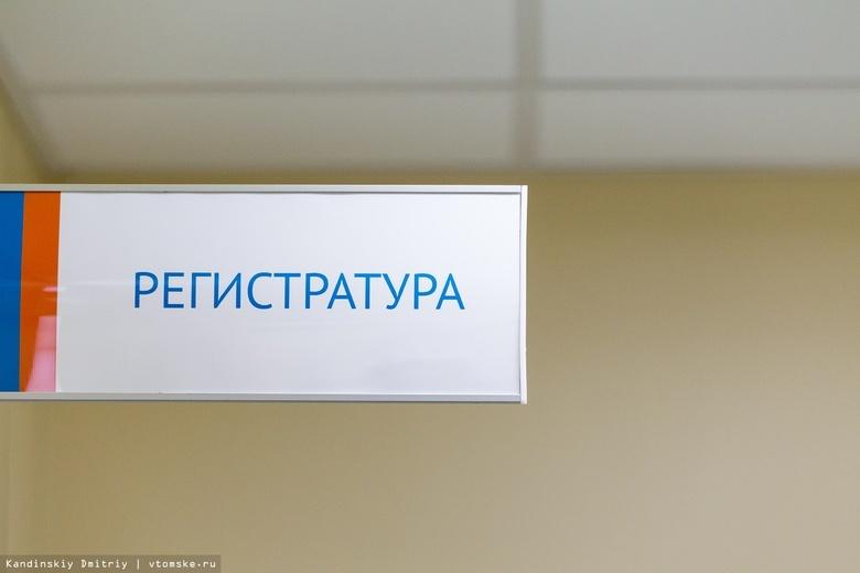 Поликлиника томской медсанчасти №2 вернулась к профильной работе