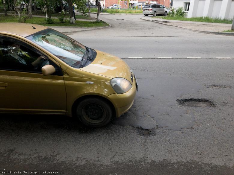 «Летучие бригады» будут устранять дефекты на дорогах Томска
