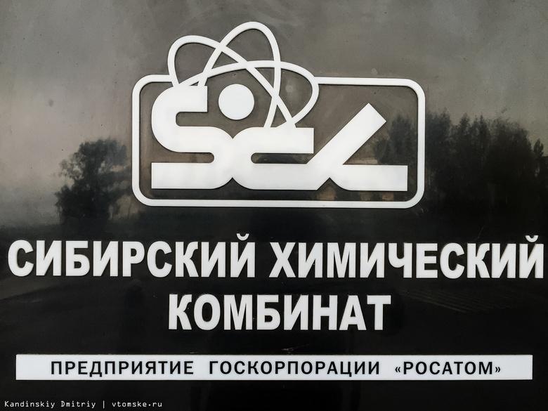 «СХК» выставил на торги имущественный комплекс «Профилакторий» за 25 млн