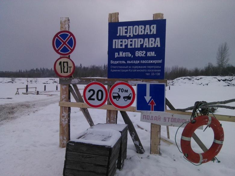В районах Томской области открыли 5 ледовых переправ