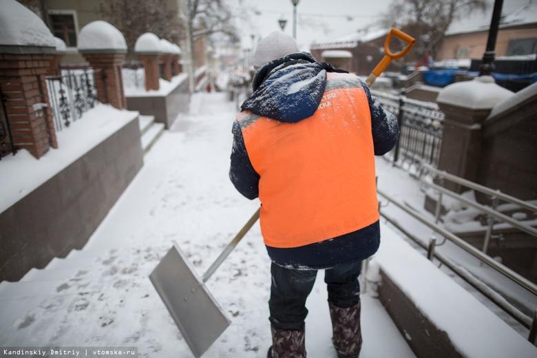 Коммунальщики Томска усилят уборку тротуаров от снега и наледи