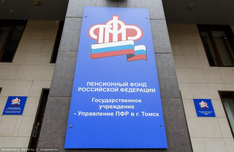 СК: группа россиян обманула томский пенсионный фонд более чем на 2,5 млн руб