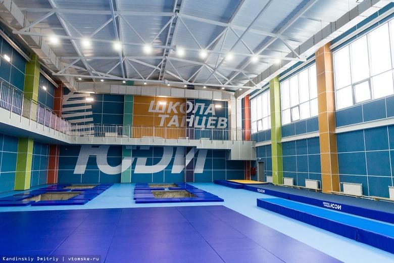 УФАС уличило томских чиновников в сговоре с компанией, строившей школу танцев «ЮДИ»