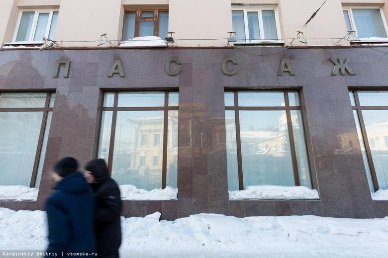 ТУСУР потратит 16,7 млн руб на капремонт бывшего «Пассажа»
