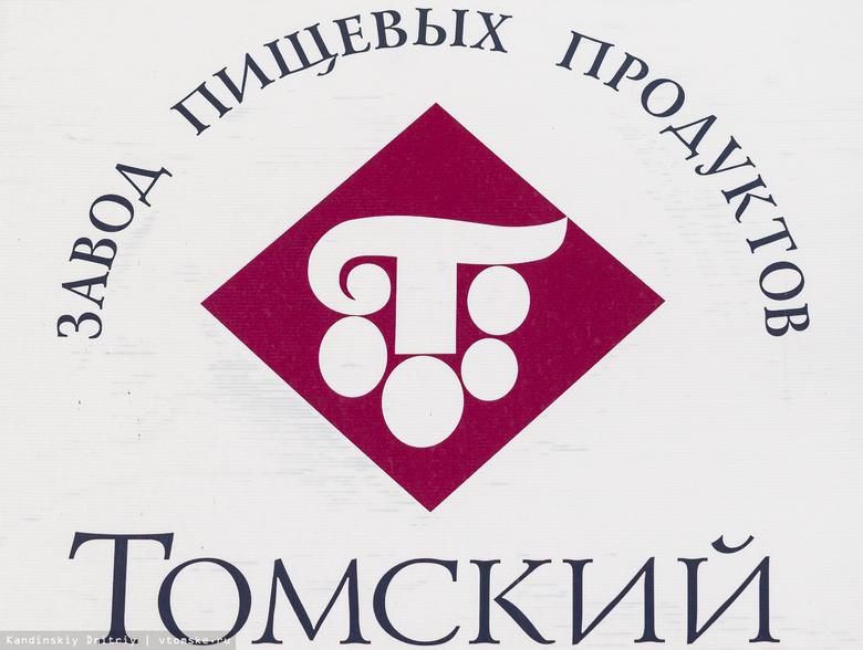 Суд завершил банкротство ЗПП «Томский»