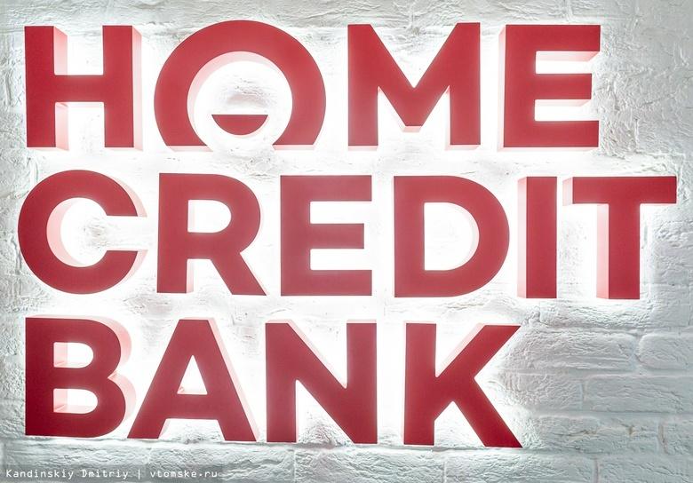 «Хоум Кредит»: как сделать карьеру в банке без опыта и специального образования