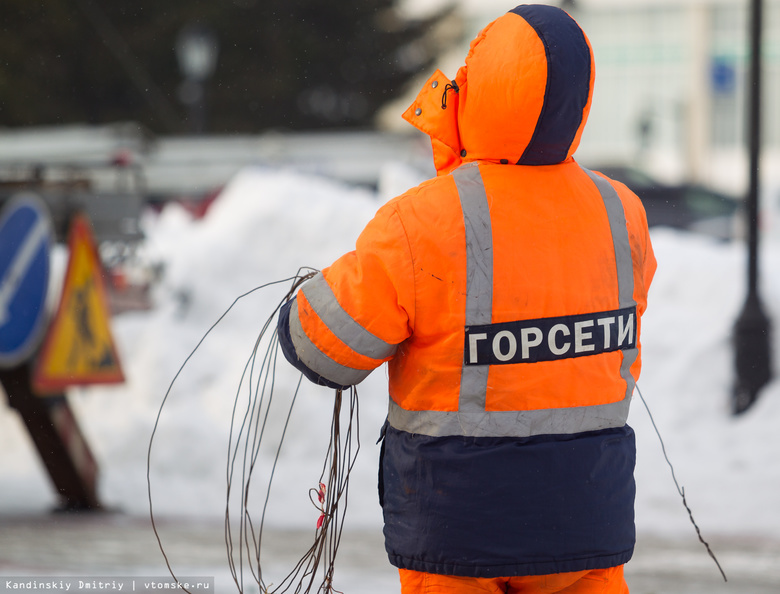 «Горсети» обесточат ряд домов на 20 улицах Томска в среду