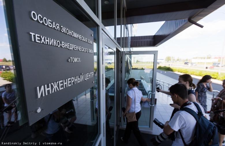 Производитель косметики с ксеноном стал новым резидентом ОЭЗ Томска