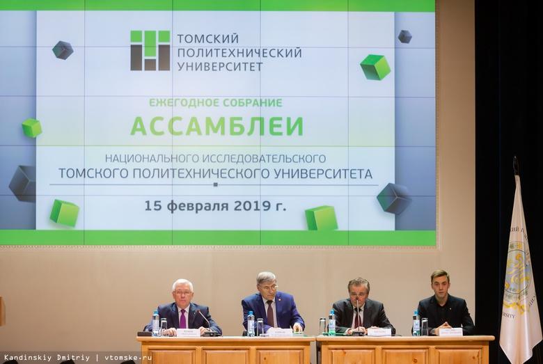 ТПУ определил 7 проектов до 2023г для дальнейшего развития вуза