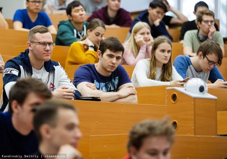 Томская область признана самым «студенческим» регионом РФ