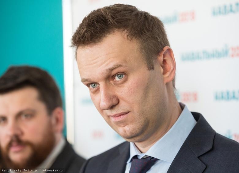 Против Навального и его сторонников возбудили дело об экстремистском сообществе