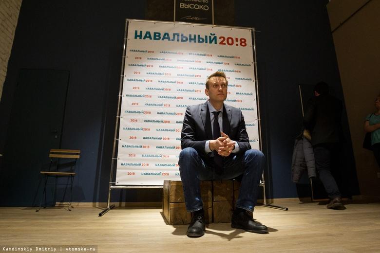 «Я не пил самогон в Кафтанчиково»: Навальный рассказал о своей поездке в Томск