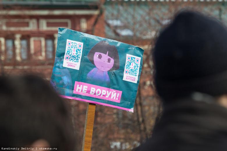 Сторонники Навального проведут шествие и митинг 5 мая в центре Томска