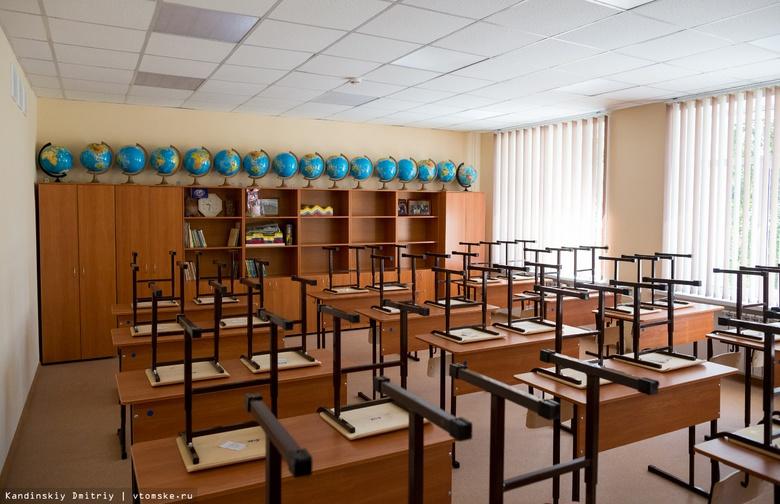 Почти 100 классов и 3 школы в Томской области закрыты на карантин