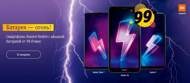 Смартфоны Xiaomi Redmi за 99 руб в месяц в магазинах «Билайн»