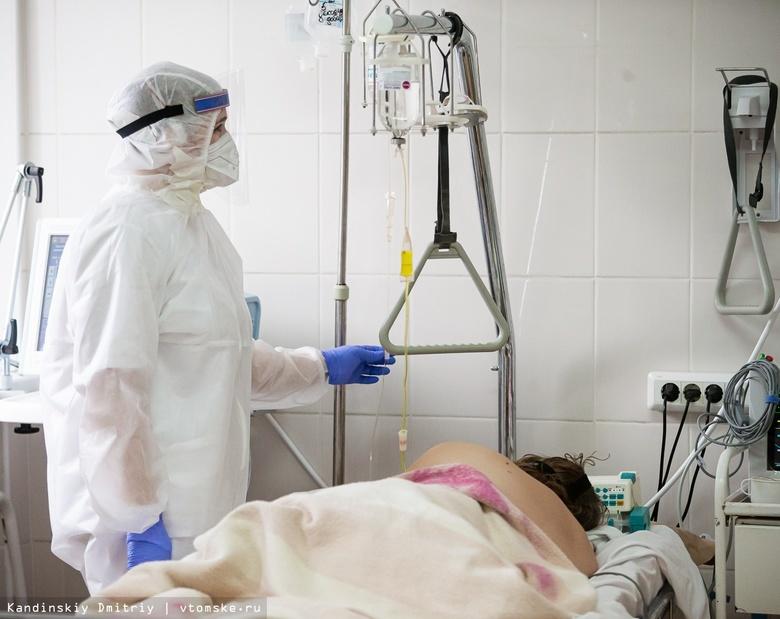 Оперштаб озвучил данные по коронавирусу в Томской области на 18 сентября