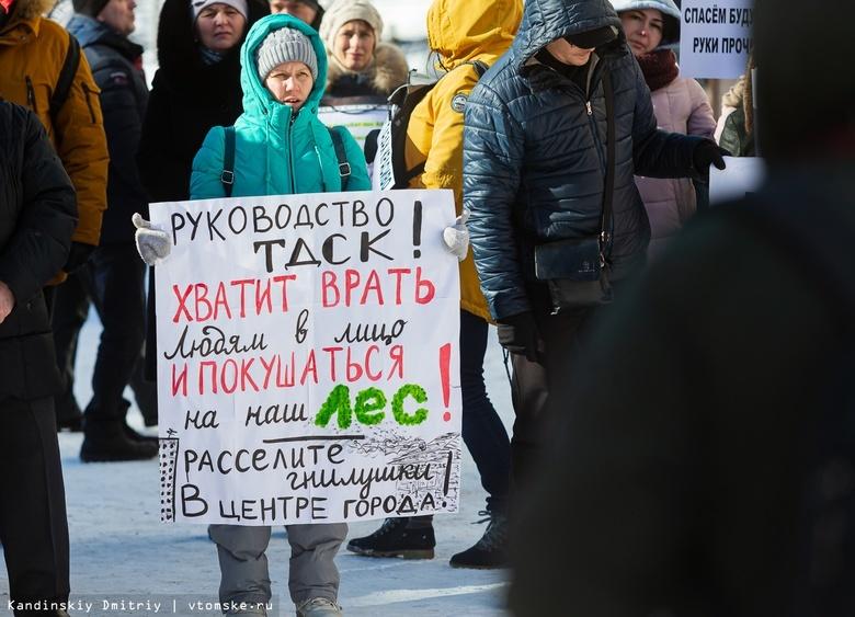 «Нет каменным джунглям»: томичи вышли на митинг против застройки у Академгородка
