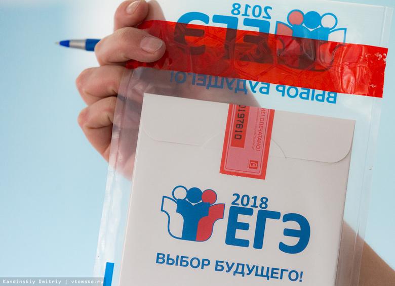 Основной этап сдачи ЕГЭ стартовал в Томской области