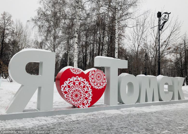 Томичей приглашают на новогодние пешеходные экскурсии